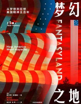 梦幻之地:从梦想到狂想,美国精神五百年 角度清奇的美国史,揭秘繁盛历程下的魔幻暗流,梦想之地到狂想之国的500年突进