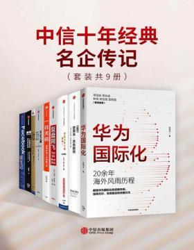 中信十年经典-名企传记(套装9册) 华为、小米、中国平安、Facebook、苹果、亚马逊、网飞、Instagram、IBM