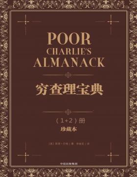 穷查理宝典 芒格智慧箴言与私人书单+芒格最重要的三场演讲 他是巴菲特的导师与人生合伙人,他是当今伟大的投资思想家