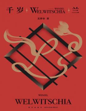 2020-12 千岁兰  本土哥特推理先锋文泽尔 来自睡美人故乡的幽暗童话 一曲畸变的黑色挽歌