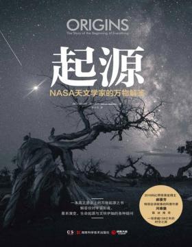 2021-02 起源:NASA天文学家的万物解答 从大爆炸,时空、星系、物质形成到地球上出现生命,文明演化至今,解答你对过去由来的各种好奇