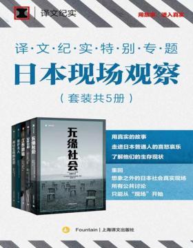 译文纪实特别专题:日本现场观察(套装共5册)深入了解日本社会现状,走进日本普通人的喜怒哀乐