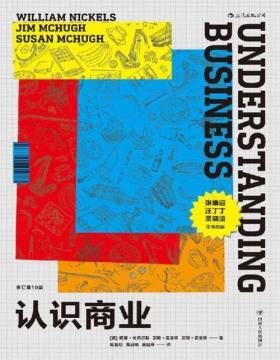 认识商业(修订第10版)一部将经济学和管理学理论融为一体的商业入门经典,一部教初入社会者如何与这个时代对接的宝典