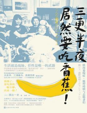 2020-11 三更半夜居然要吃香蕉!三浦春马、大泉洋主演同名电影 从活不过18岁到吸引超过500名志愿者,感动数十万人