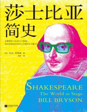 2020-12 莎士比亚简史 无障碍莎士比亚入门指南 体会莎翁400年经久不衰的天才魅力 尚存的莎士比亚亲笔只有14个单词
