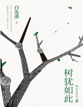 树犹如此 白先勇先生亲自审定的散文选集,以血泪与至诚写就的生命之歌,享誉世界的当代散文经典