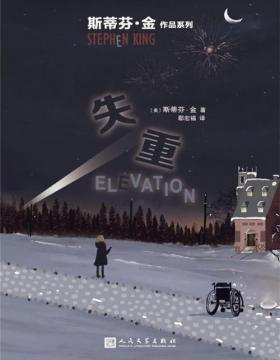2021-01 失重 斯蒂芬·金作品 城堡岩镇奇妙故事,展现平凡人的人性光辉!在非真实的情境中检验真实的人性
