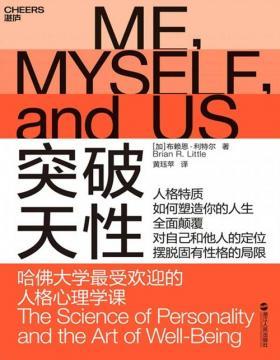 突破天性 颠覆所有性格分类理论,自由改变人格,是每个人都能拥有的能力 让性格,成为你工作、生活、社交的优势