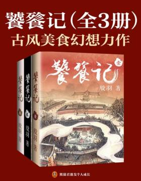 饕餮记(全3册)人气作家殷羽,古风美食幻想力作 一间天香楼,一个化作少女的神兽饕餮,以奇珍异兽烹制绝世佳肴