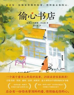 2021-02 偷心书店 总会有一份你未曾预料的爱,悄悄偷走你的心 一个属于爱书人的美妙故事,25国读者惊喜推荐