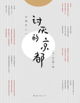 """讨厌的京都 一本书让你看透真正的京都 京都教授趣谈""""京都鄙视链"""",是历史,是生活,也是千年繁华下的趣味文化"""