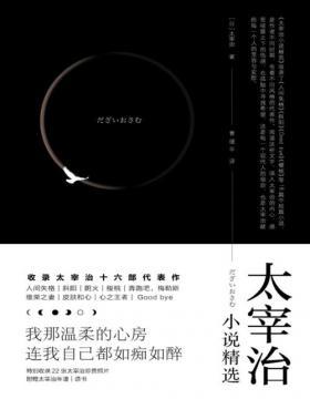 2021-04 太宰治小说精选 含《人间失格》《斜阳》等16部代表作未删减,附22张太宰治珍贵照片和万字生平介绍