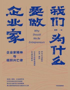 我们为什么要做企业家:企业家精神与组织兴亡律 20多年超近距离观察华为与任正非,8年研究积淀,再推华为研究重要作品之二