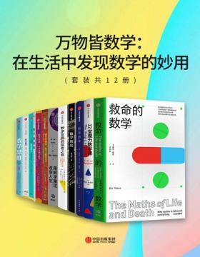 万物皆数学:在生活中发现数学的妙用(套装共12册)你可能不会相信有一天你会爱上数学!