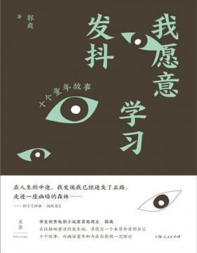我愿意学习发抖 华文世界电影小说奖首奖得主郭爽,去往格林童话的发生地,寻找另一个未曾命名的自己