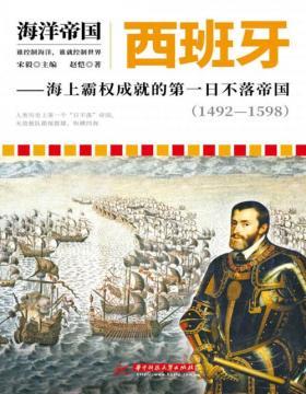 海洋帝国:西班牙——海上霸权成就的第一日不落帝国(1492-1598)大航海时代的开启者 以历史而全球的眼光,展现西班牙的海权发展史