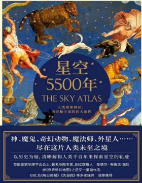 2021-01 星空5500年:人类探索神话、历史和宇宙的伟大旅程 一部关于宇宙的想象和发现的非凡纪事