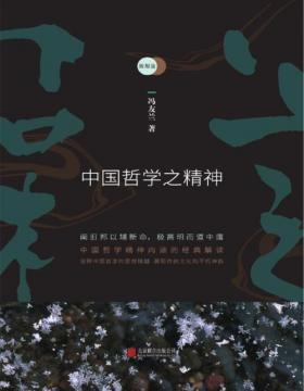 新原道:中国哲学之精神 哲学大师冯友兰,中国哲学精神内涵的经典解读 诠释中国哲学的思想精髓,展现传统文化的不朽神韵