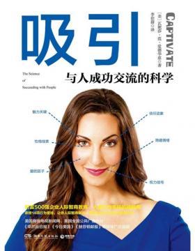 吸引:与人成功交流的科学 人类行为学家瓦妮莎亲授14项行为密技,让你人际智商飙升,提升你在社交互动中的吸引力