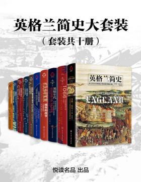英格兰简史大套装(套装共十册)描述自公元前410年至21世纪的英格兰历史,洞悉英格兰对世界文明进程产生重大影响的本源
