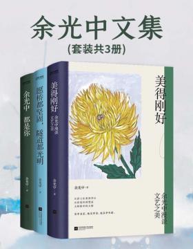 2020-12 余光中文集(套装共3册)逝世三周年纪念文集 尽对人生、故乡、爱情、艺术的思考和感悟,写给每一个孤独灿烂的灵魂