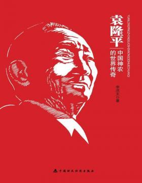 袁隆平:中国神农的世界传奇 他毕生的梦想,就是让所有人远离饥饿 他的杰出成就不仅属于中国,而且影响世界