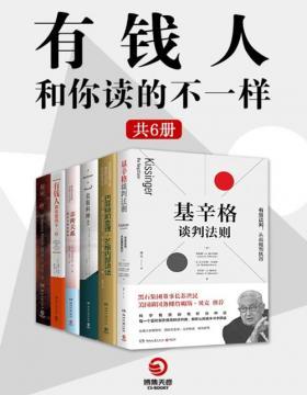 """有钱人和你读得不一样 (全6册)哈维-艾克人生致富秘籍、巴菲特和查理·芒格的投资""""圣经"""""""