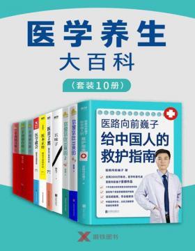 医学养生大百科(套装10册)高医疗成本时代的家庭健康指南!从饮食到养生,从家庭用药到急救科普,一套书满足你的健康知识需求!