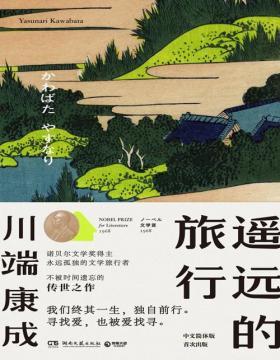 2021-04 遥远的旅行 诺贝尔文学奖得主、日本唯美文学大师川端康成,不被遗忘的传世之作 我们终其一生,独自前行
