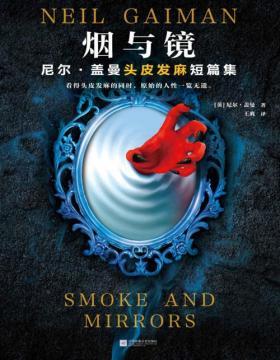 2021-03 烟与镜:尼尔·盖曼头皮发麻短篇集 看得头皮发麻的同时,原始的人性一览无遗 收录盖曼29个经典短篇