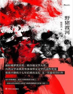 2021-01 野猪渡河 一个由瑰丽、绚烂、血腥的文字所编织的历史寓言 马华文学重量级作家张贵兴 十七年酝酿长篇史诗巨作