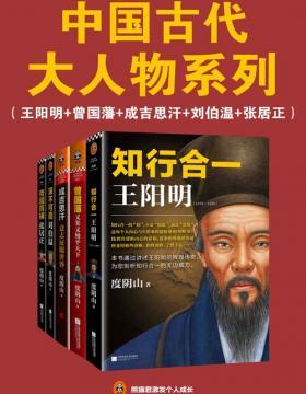 中国古代大人物系列:王阳明_曾国藩_刘伯温_成吉思汗_张居正 翻开大人物的传奇生平,领略中国人的千年智慧