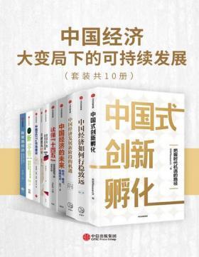 中国经济 大变局下的可持续发展(套装共10册)