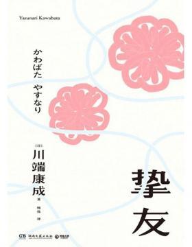 """2021-03 挚友 诺贝尔文学奖得主、日本唯美文学大师川端康成""""不被遗忘的传世之作""""我们是最亲密的挚友,却隔着最遥远的距离"""
