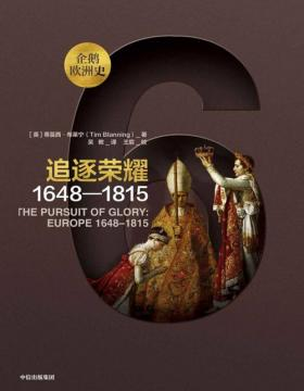 企鹅欧洲史6·追逐荣耀:1648—1815 面向普通读者打造的多卷本欧洲通史 这是启蒙和理性的时代,也是信仰与情感的时代,是进步的时代