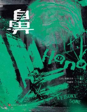 2020-08 鼻:日本文坛首位「日本恐怖小说大奖」和「江户川乱步奖」双料得主曾根圭介成名作