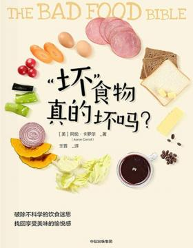 """""""坏""""食物真的坏吗?教你理性看待食物,驱散饮食迷思,摆脱焦虑和困扰,找回享受美味的愉悦感"""