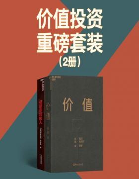 """价值投资重磅套装(2册)高瓴创始人兼首席执行官张磊首部力作;首部全方位还原 """"量化投资之父""""詹姆斯·西蒙斯的投资思想和理念的大作"""