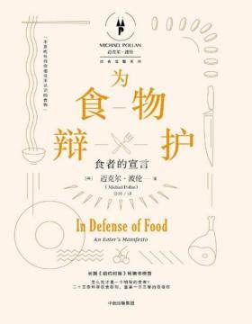 """为食物辩护:食者的宣言 迈克尔·波伦""""饮食觉醒系列"""" 饮食界的""""文化担当""""止庵、韩国辉、陈晓卿、汪冰倾心推荐,喊你一起好好吃饭"""