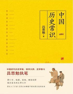 中国历史常识 中国近代历史学家、国学大师、史学泰斗吕思勉执笔 一本品读中国国史的入门巨著,民国以来畅销不衰的国史读本