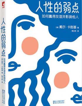 人性的弱点:如何赢得友谊并影响他人-卡耐基-PDF电子书-下载