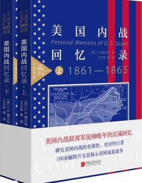 美国内战回忆录(套装上下册)-图文版-PDF电子书-下载