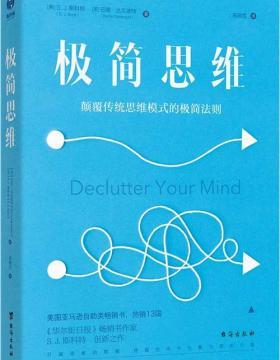 极简思维:颠覆传统思维模式的极简法则-PDF电子书-下载