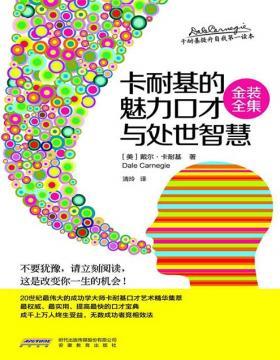 卡耐基的魅力口才与处世智慧(金装全集)-PDF电子书-下载