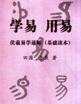 学易用易伏羲易学通解:基础读本-扫描版-PDF电子书-下载