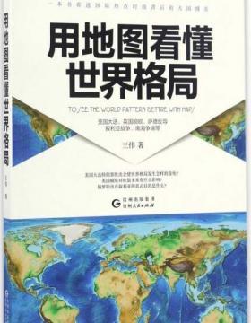 用地图看懂世界格局-全彩扫描版-PDF电子书-下载