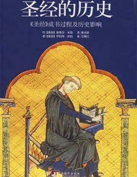 圣经的历史 圣经成书过程及历史影响 PDF电子书 下载