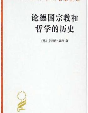 论德国宗教和哲学的历史 扫描版 PDF电子书 下载
