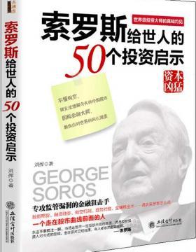 索罗斯留给世人的50个投资启示-扫描版-PDF电子书-下载