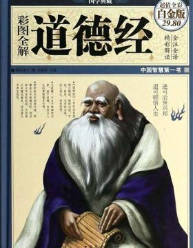 彩图全解道德经-全彩扫描版-PDF电子书-下载